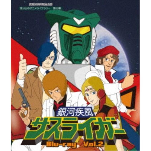 【送料無料】銀河疾風サスライガー Vol.2 【Blu-ray】