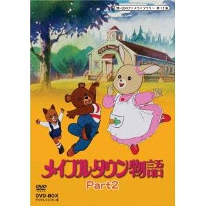 【送料無料】メイプルタウン物語 DVD-BOX デジタルリマスター版 Part2 【DVD】