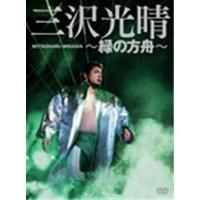 【送料無料】三沢光晴 ~緑の方舟~ DVD-BOX 【DVD】