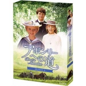【送料無料】NHK DVD アボンリーヘの道 SEASON.2 DVD-BOX 【DVD】