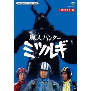 【送料無料】魔人ハンター ミツルギ HDリマスター DVD-BOX 【DVD】