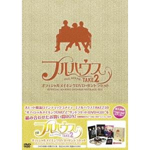 フルハウスTAKE2 オフィシャルメイキングDVD+サントラセット 【DVD】