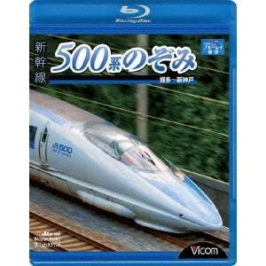 ブルーレイ展望 新幹線 500系のぞみ 博多~新神戸 【Blu-ray】