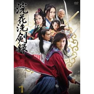 【送料無料】浣花洗剣録 DVD-BOX 【DVD】
