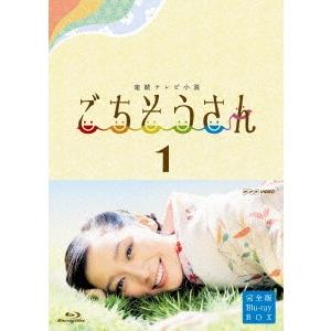【送料無料】連続テレビ小説 ごちそうさん 完全版 Blu-rayBOX1 【Blu-ray】