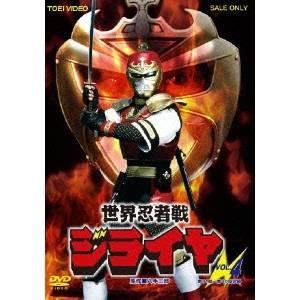 世界忍者戦ジライヤ VOL.4 【DVD】