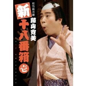 松竹新喜劇 藤山寛美 新十八番箱 壱 DVDボックス 【DVD】