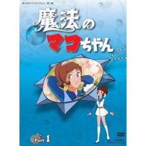 【送料無料】魔法のマコちゃん DVD-BOX デジタルリマスター版 Part 1 【DVD】
