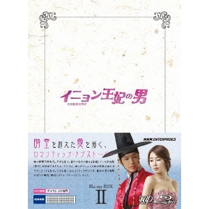 【送料無料】イニョン王妃の男 Blu-ray BOXII 【Blu-ray】