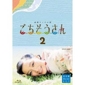 【送料無料】連続テレビ小説 ごちそうさん 完全版 Blu-rayBOX2 【Blu-ray】