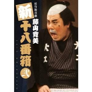 松竹新喜劇 藤山寛美 新十八番箱 弐 DVDボックス 【DVD】