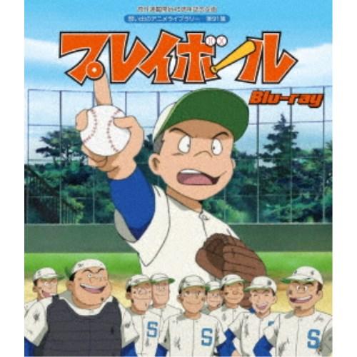 【送料無料】プレイボール 【Blu-ray】