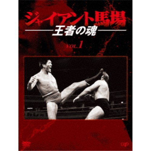 【送料無料】ジャイアント馬場 王者の魂 VOL.1 DVD-BOX 【DVD】