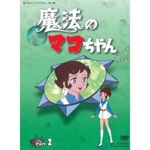 【送料無料】魔法のマコちゃん DVD-BOX デジタルリマスター版 Part 2 【DVD】