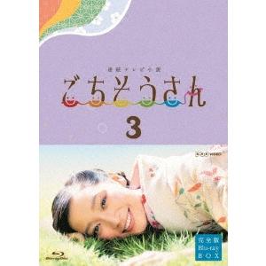 【送料無料】連続テレビ小説 ごちそうさん 完全版 Blu-rayBOX3 【Blu-ray】