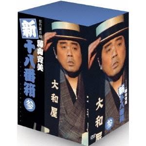 【送料無料】松竹新喜劇 藤山寛美 新十八番箱 参 DVDボックス 【DVD】