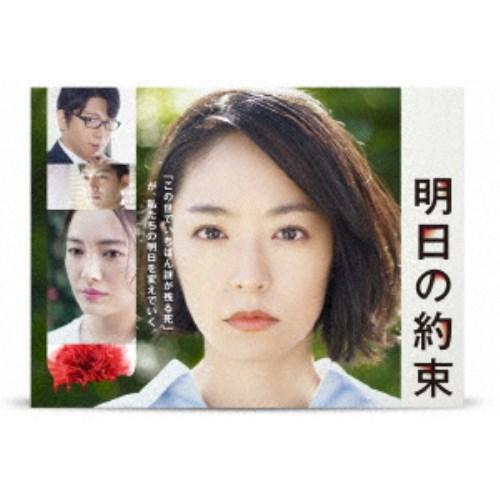 【送料無料】明日の約束【完全版】DVD-BOX 【DVD】