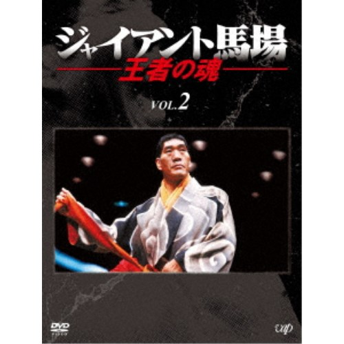 【送料無料】ジャイアント馬場 王者の魂 VOL.2 DVD-BOX 【DVD】