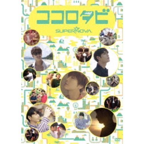 【送料無料】ココロタビSUPERNOVA 【DVD】