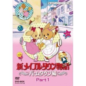 【送料無料】新メイプルタウン物語 パームタウン編 DVD-BOX デジタルリマスター版 Part1 【DVD】