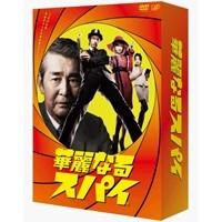 【送料無料】華麗なるスパイ DVD-BOX 【DVD】