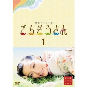 【送料無料】連続テレビ小説 ごちそうさん 完全版 DVDBOX1 【DVD】