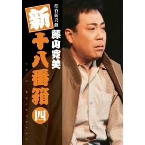 【送料無料】松竹新喜劇 藤山寛美 新十八番箱 四 DVDボックス 【DVD】