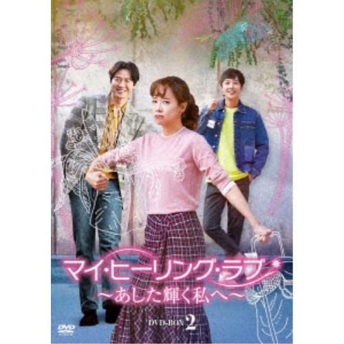 マイ・ヒーリング・ラブ~あした輝く私へ~DVD-BOX 2 【DVD】