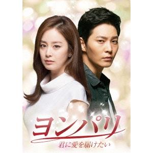 【送料無料】ヨンパリ~君に愛を届けたい~ DVD-BOX1 【DVD】