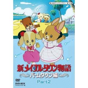 【送料無料】新メイプルタウン物語 パームタウン編 DVD-BOX デジタルリマスター版 Part2 【DVD】