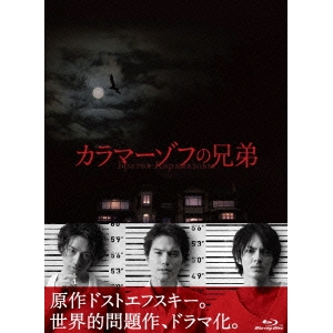 【送料無料】カラマーゾフの兄弟 Blu-ray BOX 【Blu-ray】