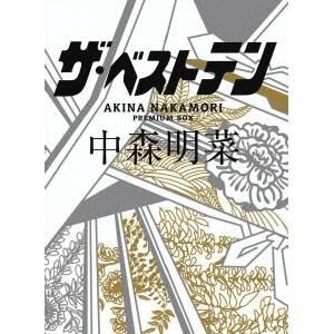 ザ・ベストテン 中森明菜 プレミアム・ボックス 【DVD】