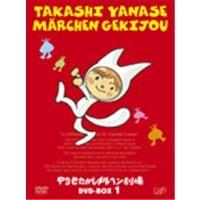やなせたかしメルヘン劇場 DVD-BOX 1 【DVD】