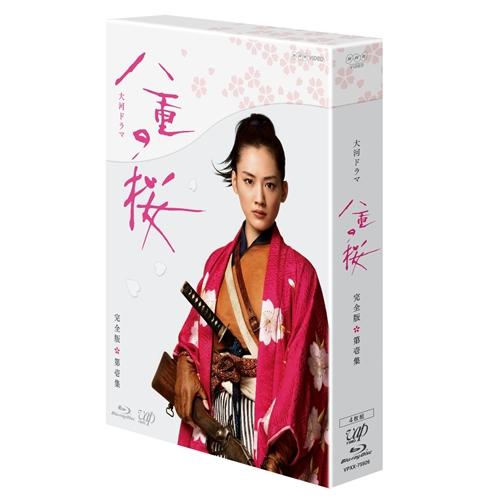 八重の桜 完全版 第壱集 Blu-ray BOX 【Blu-ray】