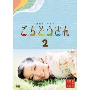 【送料無料】連続テレビ小説 ごちそうさん 完全版 DVDBOX2 【DVD】
