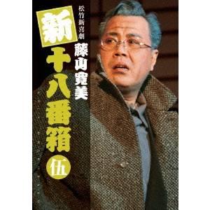 【送料無料】松竹新喜劇 藤山寛美 新十八番箱 伍 DVDボックス 【DVD】
