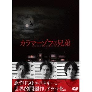 カラマーゾフの兄弟 DVD-BOX 【DVD】