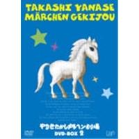 やなせたかしメルヘン劇場 DVD-BOX 2 【DVD】