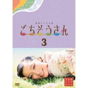 連続テレビ小説 ごちそうさん 完全版 DVDBOX3 【DVD】