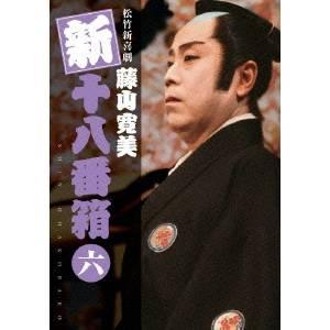 【送料無料】松竹新喜劇 藤山寛美 新十八番箱 六 DVDボックス 【DVD】