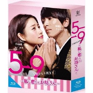【送料無料】5→9(5時から9時まで) ~私に恋したお坊さん~ Blu-ray BOX 【Blu-ray】