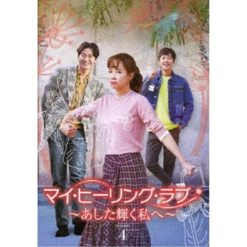 マイ・ヒーリング・ラブ~あした輝く私へ~DVD-BOX 4 【DVD】