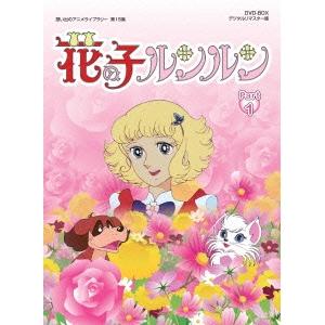 【送料無料】花の子ルンルン DVD-BOX デジタルリマスター版 Part1 【DVD】