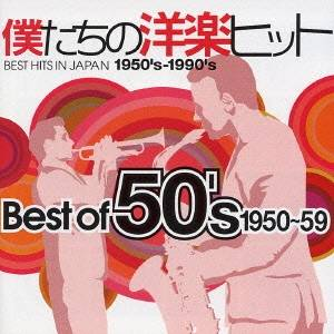 限定品 CD-OFFSALE オムニバス 僕たちの洋楽ヒット Best CD 50's 通販 of 1955~59