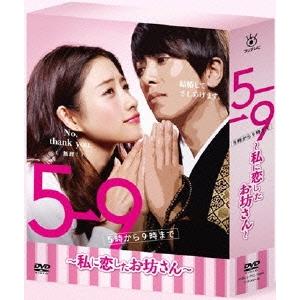5→9(5時から9時まで) ~私に恋したお坊さん~ DVD BOX 【DVD】