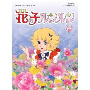 花の子ルンルン DVD-BOX デジタルリマスター版 Part2 【DVD】