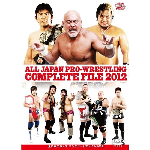 全日本プロレス コンプリートファイル2012 【DVD】