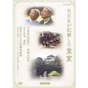 NHK DVD NHKが記録した皇室 DVD-BOX 天皇皇后両陛下 素顔の50年/NHK特集 皇居/皇室を伝える記録映像集 【DVD】