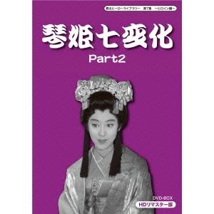 琴姫七変化 HDリマスターDVD-BOX Part2 【DVD】