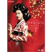 ファン・ジニ 完全版 DVD-BOX I 【DVD】